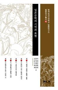 일본문학의 기억과 표현