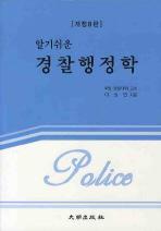 알기쉬운 경찰행정학 (개정8판)