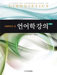 인류학자가 쓴 언어학 강의