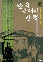 한국 근대사 산책. 2