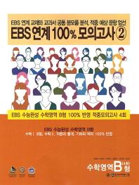 수학 B형 EBS 연계 100% 모의고사2(4회)(2013)