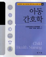 아동간호학