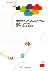 생활밀착형 온디맨드 교통서비스 현황과 정책과제