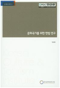 문화국가를 위한 헌법 연구
