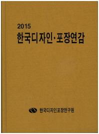2015 한국디자인 포장연감