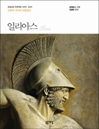 일리아스(큰글자책)