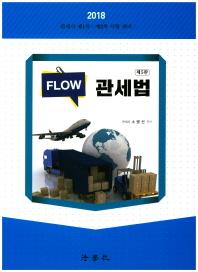 Flow 관세법(2018)