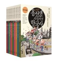 용선생의 시끌벅적 한국사 1-10권 세트(스페셜판)(2016-2017)