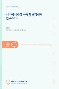 지역복지계정 구축과 운영전략 연구(2년차)
