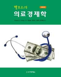 펠프스의 의료경제학