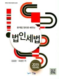 분개법 원리로 배우는 법인세법(2019)