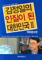 김정일의 인질이 된 대한민국. 2