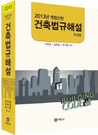 건축법규해설(2013)(학생용)