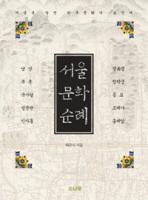 서울 문화 순례