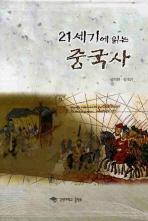 21세기에 읽는 중국사