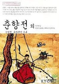 춘향전 외(베스트셀러 고전문학선 8)