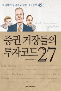 증권 거장들의 투자코드 27