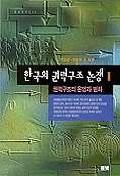 한국의 권력구조 논쟁 2(풀빛신서 175)