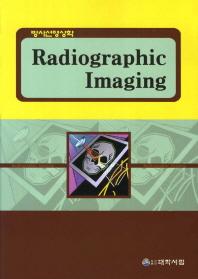 방사선영상학(Radiographic Imaging)