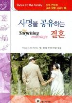 사명을 공유하는 결혼