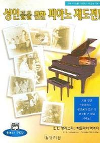 성인들을 위한 피아노 재도전