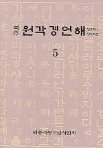 원각경언해 5(역주)