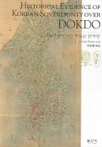사료가 증명하는 독도는 한국 땅