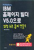 IBM 홈페이지 빌더 V5.0으로 엄청 쉬운 홈피 만들기(S/W포함)