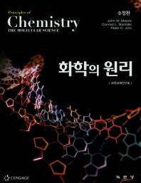 화학의 원리
