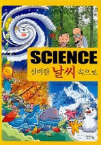 SCIENCE 신비한 날씨 속으로