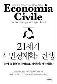 21세기 시민경제학의 탄생