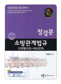 소방관계법규 단원별요점+예상문제(2014)