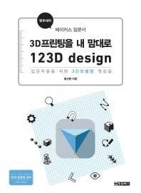앵무새의 메이커스 입문서 3D 프린팅을 내 맘대로 123D design