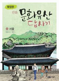 만화 문화유산 답사기: 서울(확장판)