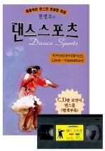 한명호의 댄스 아카데미:지르박(초중급)(VIDEO TAPE 1개)