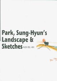 박성현의 풍경 스케치