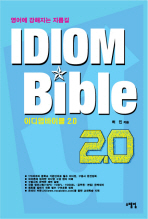 IDIOM BIBLE 2.0 (이디엄바이블 2.0)