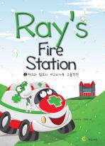 RAYS FIRE STATION. 2: 탱크와 펌프의 개구리 가족 구출작전