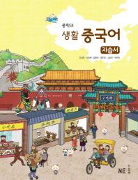 중학교 생활 중국어 자습서(2021)