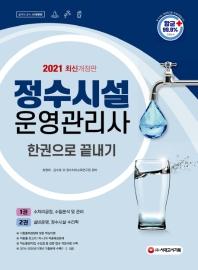 정수시설운영관리사 한권으로 끝내기(2021)