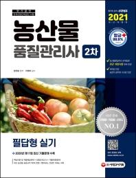 농산물품질관리사 2차 필답형 실기(2021)