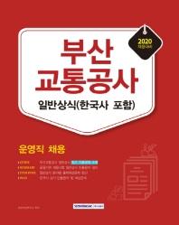 부산교통공사 운영직 일반상식(한국사 포함)(2020)