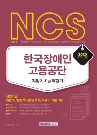 NCS 한국장애인고용공단 직업기초능력평가(2020 하반기)