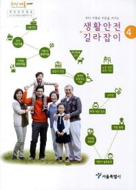 우리 가족과 이웃을 지키는 생활안전 길라잡이. 4