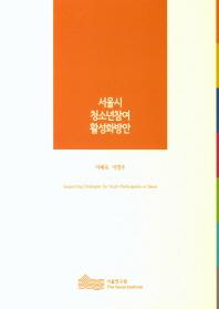 서울시 청소년참여 활성화방안