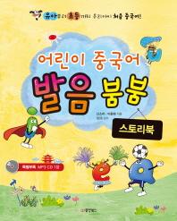 어린이 중국어 발음 붐붐(스토리북)