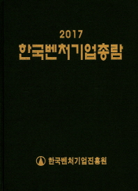 한국벤처기업총람(2017)