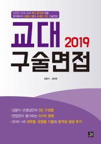 교대 구술면접(2019)