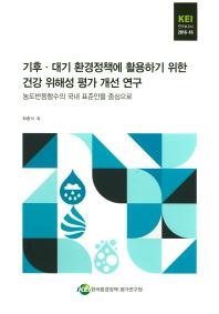 기후 대기 환경정책에 활용하기 위한 건강 위해성 평가 개선 연구