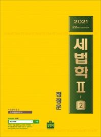 세법학. 2-2(2021)